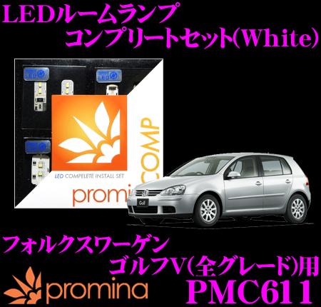 promina COMP LEDルームランプ PMC611 フォルクスワーゲン ゴルフ5(全グレード)用コンプリートセット プロミナコンプ ホワイト