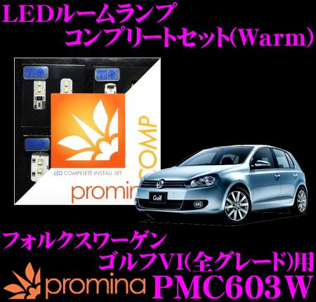 promina COMP LEDルームランプ PMC603W フォルクスワーゲン ゴルフ6 (全グレード)用コンプリートセット プロミナコンプ Warm(暖色系)