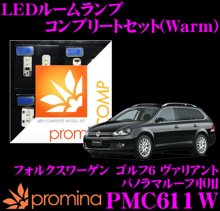 promina COMP LEDルームランプ PMC611Wフォルクスワーゲン ゴルフ6 ヴァリアント (パノラマルーフ)用コンプリートセットプロミナコンプ Warm(暖色系)