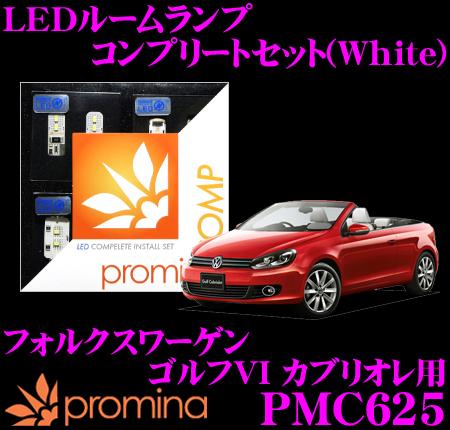promina COMP LEDルームランプ PMC625 フォルクスワーゲン ゴルフ6 カブリオレ 用コンプリートセット プロミナコンプ ホワイト