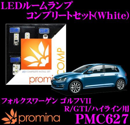 promina COMP LEDルームランプ PMC627フォルクスワーゲン ゴルフ7 R/GTI/ハイライン用コンプリートセットプロミナコンプ ホワイト