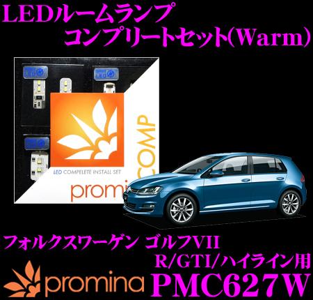 promina COMP LEDルームランプ PMC627W フォルクスワーゲン ゴルフ7 R/GTI/ハイライン用コンプリートセット プロミナコンプ Warm(暖色系)
