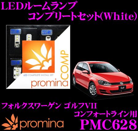 promina COMP LEDルームランプ PMC628 フォルクスワーゲン ゴルフ7 コンフォートライン 用コンプリートセット プロミナコンプ ホワイト