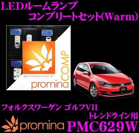 promina COMP LEDルームランプ PMC629W フォルクスワーゲン ゴルフ7 トレンドライン 用コンプリートセット プロミナコンプ Warm(暖色系)