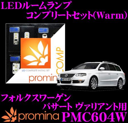 promina COMP LEDルームランプ PMC604W フォルクスワーゲン パサート ヴァリアント 用コンプリートセット プロミナコンプ Warm(暖色系)