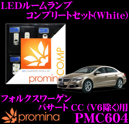 promina COMP LEDルームランプ PMC604 フォルクスワーゲン パサート CC用コンプリートセット プロミナコンプ ホワイト