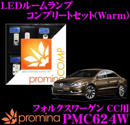 promina COMP LEDルームランプ PMC624W フォルクスワーゲン CC 用コンプリートセット プロミナコンプ Warm(暖色系)
