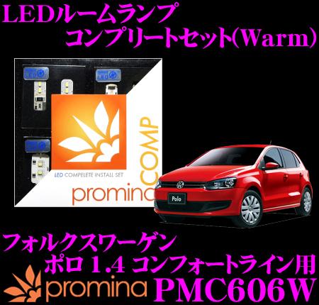 promina COMP LEDルームランプ PMC606W フォルクスワーゲン ポロ 1.4 コンフォートライン 用コンプリートセット プロミナコンプ Warm(暖色系)