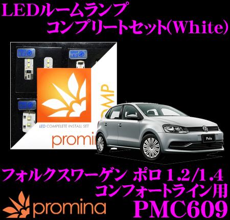 promina COMP LEDルームランプ PMC609フォルクスワーゲン ポロ 1.2/1.4 コンフォートライン 用コンプリートセットプロミナコンプ ホワイト