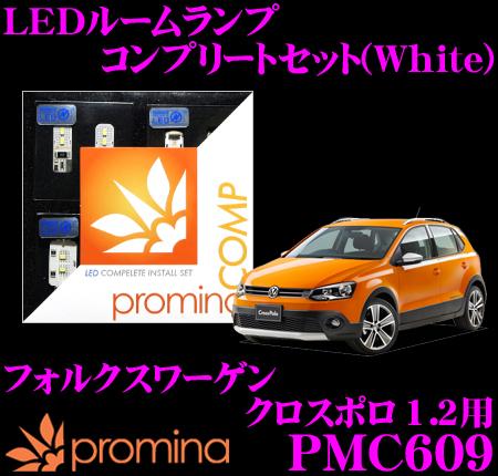 promina COMP LEDルームランプ PMC609 フォルクスワーゲン クロスポロ 1.2 用コンプリートセット プロミナコンプ ホワイト