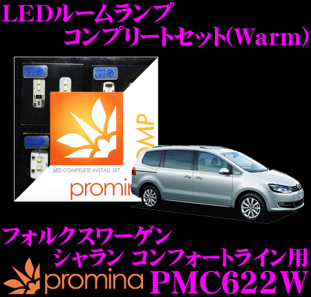 promina COMP LEDルームランプ PMC622Wフォルクスワーゲン シャラン コンフォートライン 用コンプリートセットプロミナコンプ Warm(暖色系)