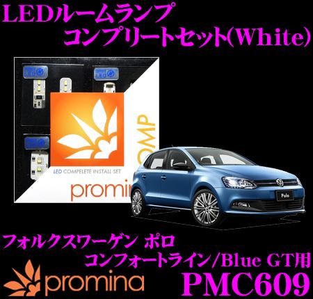 promina COMP LEDルームランプ PMC609 フォルクスワーゲン ポロ コンフォートライン/Blue GT 用コンプリートセット プロミナコンプ ホワイト