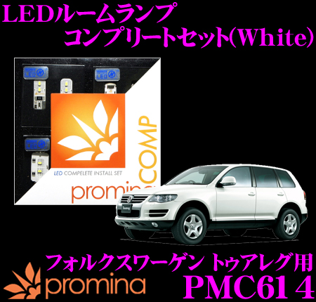 promina COMP LEDルームランプ PMC614 フォルクスワーゲン トゥアレグ 用コンプリートセット プロミナコンプ ホワイト