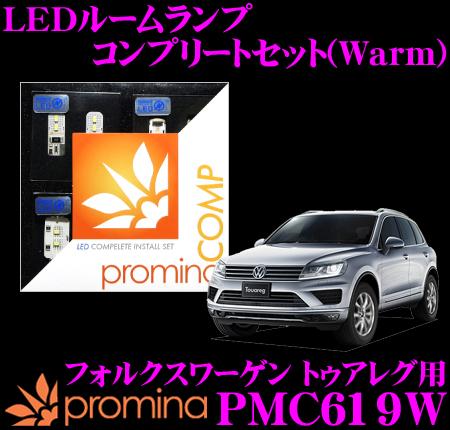 promina COMP LEDルームランプ PMC619W フォルクスワーゲン トゥアレグ 用コンプリートセット プロミナコンプ Warm(暖色系)