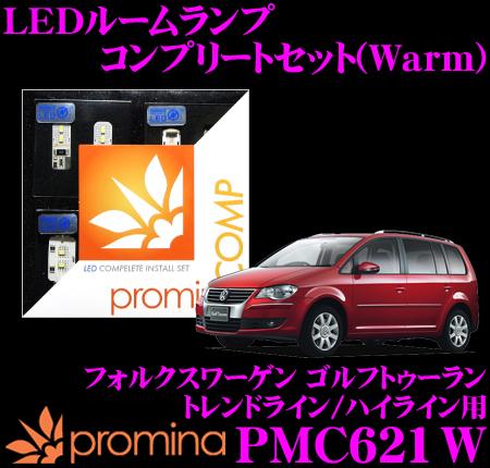 promina COMP LEDルームランプ PMC621W フォルクスワーゲン ゴルフトゥーラン (トレンドライン/ハイライン)用コンプリートセット プロミナコンプ Warm(暖色系)