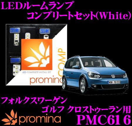 promina COMP LEDルームランプ PMC616 フォルクスワーゲン ゴルフ クロストゥーラン 用コンプリートセット プロミナコンプ ホワイト