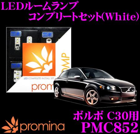 promina COMP LEDルームランプ PMC852ボルボ C30 用コンプリートセットプロミナコンプ ホワイト