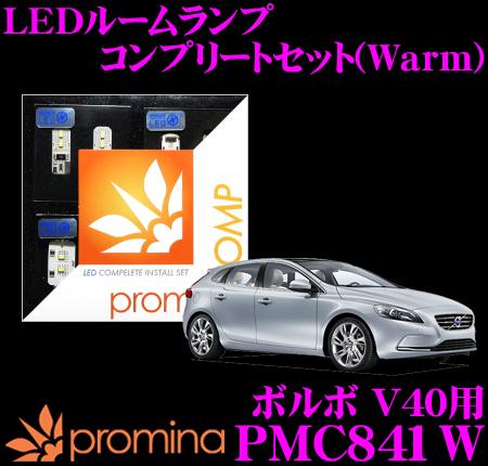 promina COMP LEDルームランプ PMC841Wボルボ V40 用コンプリートセットプロミナコンプ Warm(暖色系)