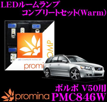 promina COMP LEDルームランプ PMC846W ボルボ V50 用コンプリートセット プロミナコンプ Warm(暖色系)