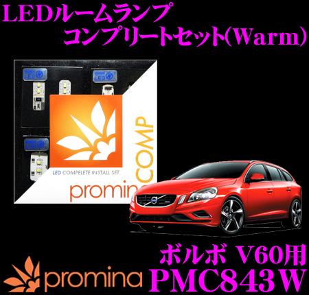 promina COMP LEDルームランプ PMC843Wボルボ V60 用コンプリートセットプロミナコンプ Warm(暖色系)