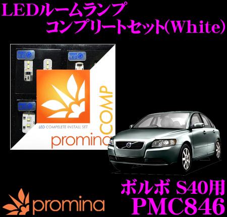 promina COMP LEDルームランプ PMC846ボルボ S40 用コンプリートセットプロミナコンプ ホワイト
