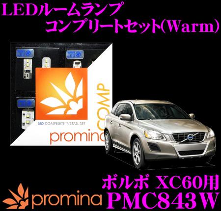 promina COMP LEDルームランプ PMC843Wボルボ XC60 用コンプリートセットプロミナコンプ Warm(暖色系)