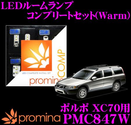 promina COMP LEDルームランプ PMC847W ボルボ XC70 用コンプリートセット プロミナコンプ Warm(暖色系)