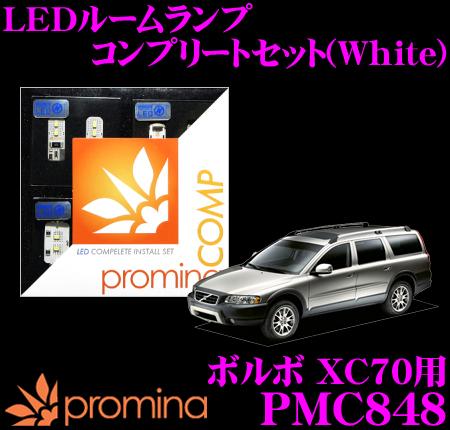 promina COMP LEDルームランプ PMC848ボルボ XC70 用コンプリートセットプロミナコンプ ホワイト