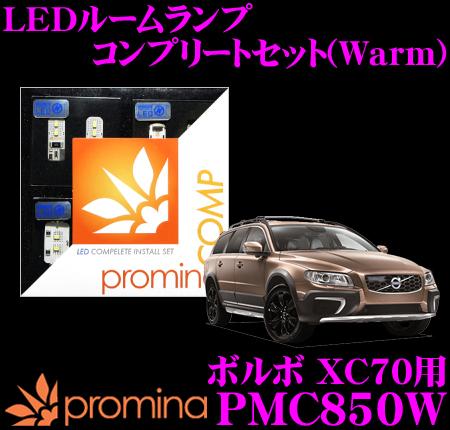 promina COMP LEDルームランプ PMC850Wボルボ XC70 用コンプリートセットプロミナコンプ Warm(暖色系)