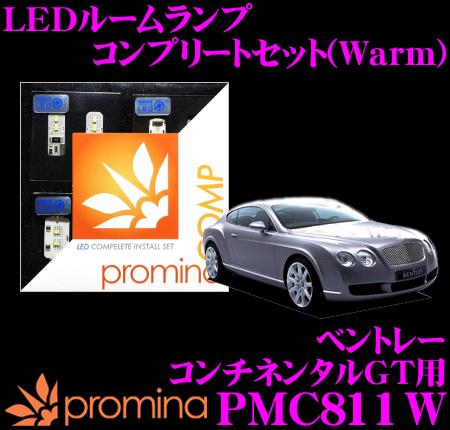 promina COMP LEDルームランプ PMC811W ベントレー コンチネンタル GT (2005yモデル)用コンプリートセット プロミナコンプ Warm(暖色系)