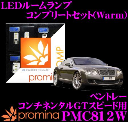 promina COMP LEDルームランプ PMC812Wベントレー コンチネンタル GT スピード (2008yモデル)用コンプリートセットプロミナコンプ Warm(暖色系)