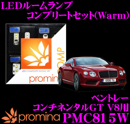 promina COMP LEDルームランプ PMC815W ベントレー コンチネンタル GT V8 用コンプリートセット プロミナコンプ Warm(暖色系)