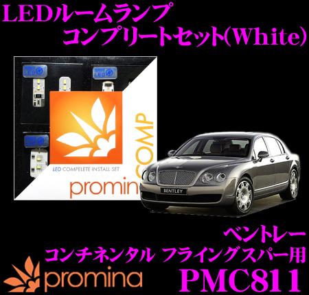 promina COMP LEDルームランプ PMC811 ベントレー コンチネンタル フライングスパー (2007yモデル)用コンプリートセット プロミナコンプ ホワイト
