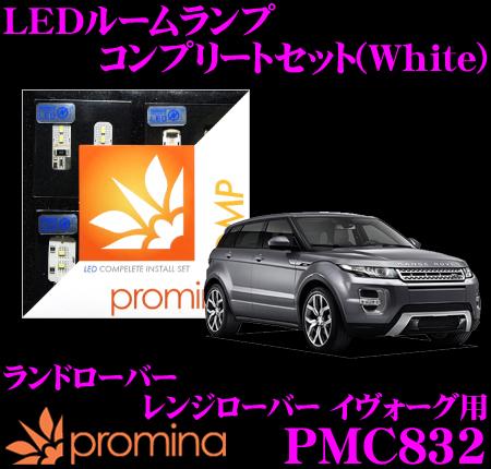 promina COMP LEDルームランプ PMC832 ランドローバー レンジローバー イヴォーグ 用コンプリートセット プロミナコンプ ホワイト