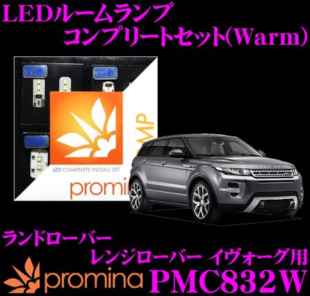 promina COMP LEDルームランプ PMC832Wランドローバー レンジローバー イヴォーグ 用コンプリートセットプロミナコンプ Warm(暖色系)
