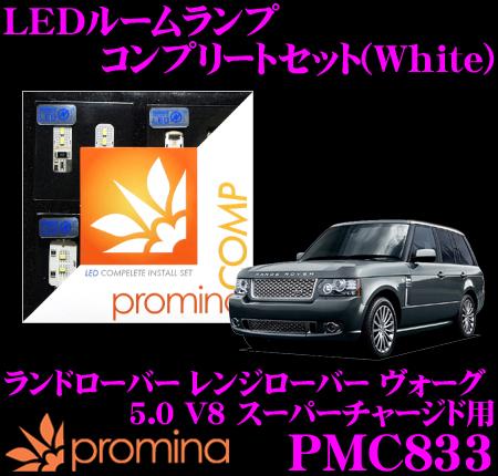 promina COMP LEDルームランプ PMC833 ランドローバー レンジローバー ヴォーグ 5.0 V8 スーパーチャージド 用コンプリートセット プロミナコンプ ホワイト