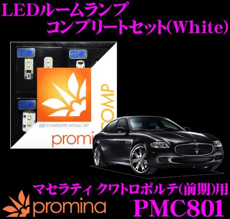 promina COMP LEDルームランプ PMC801 マセラティ クワトロポルテ (前期) 用コンプリートセット プロミナコンプ ホワイト