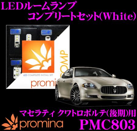 promina COMP LEDルームランプ PMC803 マセラティ クワトロポルテ (後期) 用コンプリートセット プロミナコンプ ホワイト
