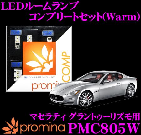 promina COMP LEDルームランプ PMC805W マセラティ グラントゥーリズモ 用コンプリートセット プロミナコンプ Warm(暖色系)