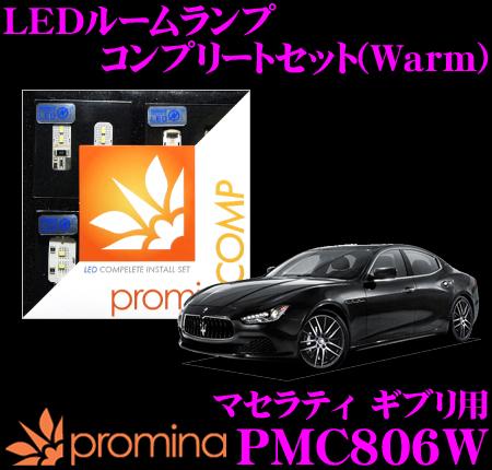 promina COMP LEDルームランプ PMC806W マセラティ ギブリ 用コンプリートセット プロミナコンプ Warm(暖色系)