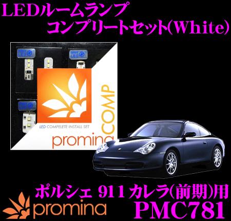 promina COMP LEDルームランプ PMC781 ポルシェ 911 カレラ (996) 前期モデル 用コンプリートセット プロミナコンプ ホワイト