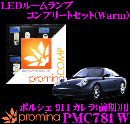 promina COMP LEDルームランプ PMC781Wポルシェ 911 カレラ (996) 前期モデル 用コンプリートセットプロミナコンプ Warm(暖色系)