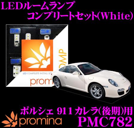 promina COMP LEDルームランプ PMC782 ポルシェ 911 カレラ (997) 後期モデル 用コンプリートセット プロミナコンプ ホワイト, カバンの店 東西南北屋:f21e0628 --- co-po.jp