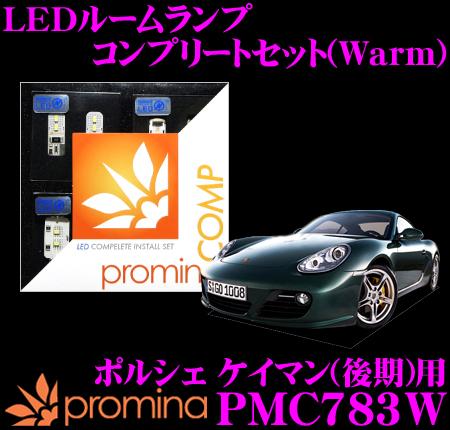 promina COMP LEDルームランプ PMC783Wポルシェ ケイマン (987) 後期モデル 用コンプリートセットプロミナコンプ Warm(暖色系)