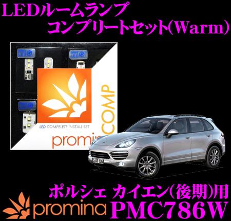 promina COMP LEDルームランプ PMC786W ポルシェ カイエン (957) 後期モデル 用コンプリートセット プロミナコンプ Warm(暖色系)