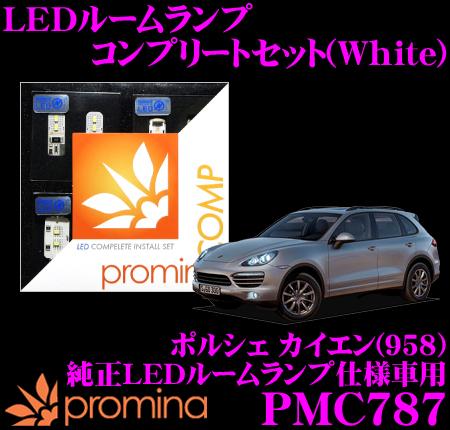 promina COMP LEDルームランプ PMC787 ポルシェ カイエン (958) 純正LEDルームランプ仕様車用コンプリートセット プロミナコンプ ホワイト