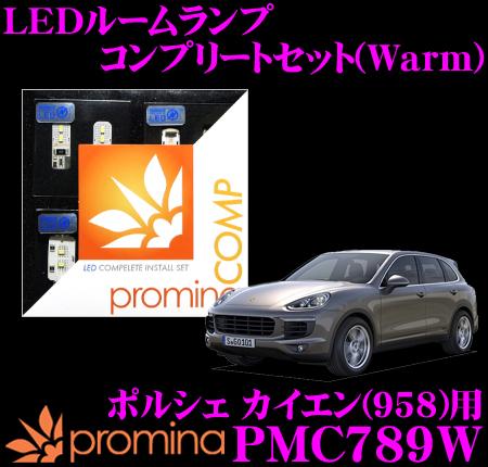 promina COMP LEDルームランプ PMC789W ポルシェ カイエン (958) 用コンプリートセット プロミナコンプ Warm(暖色系)