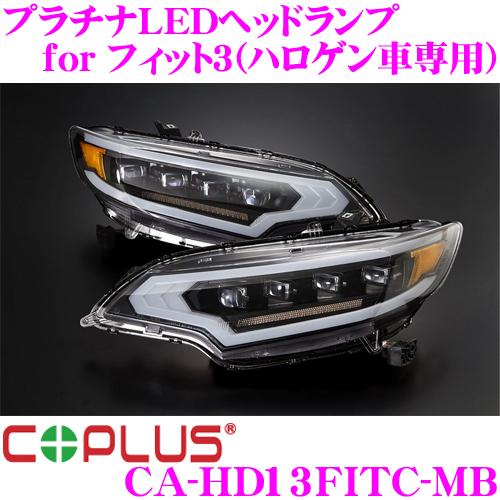 コプラスジャパン 백 LED 헤드 램프 for 맞는 3 (할로겐 차량 전용)