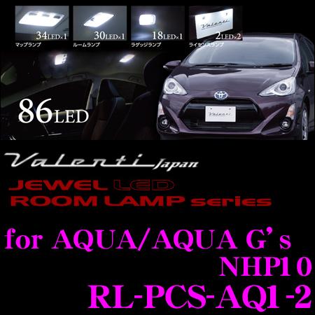 Valenti ヴァレンティ RL-PCS-AQ1-2トヨタ アクア/アクアGs 10系用ジュエルLEDルームランプセット