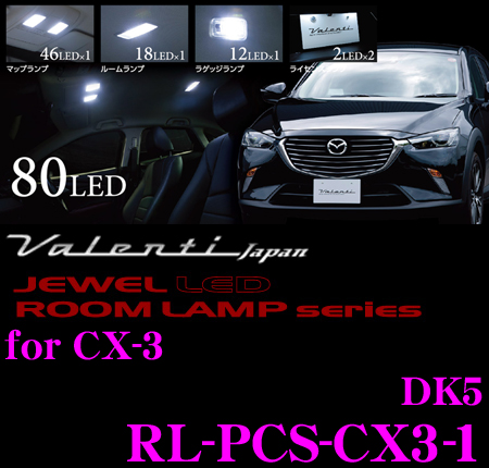 Valenti Valenti DK5用 CX-3 ヴァレンティ RL-PCS-CX3-1 マツダ CX-3 DK5用 ジュエルLEDルームランプセット, 【サングラスモール】:999b6eca --- renaissancehomeswa.com